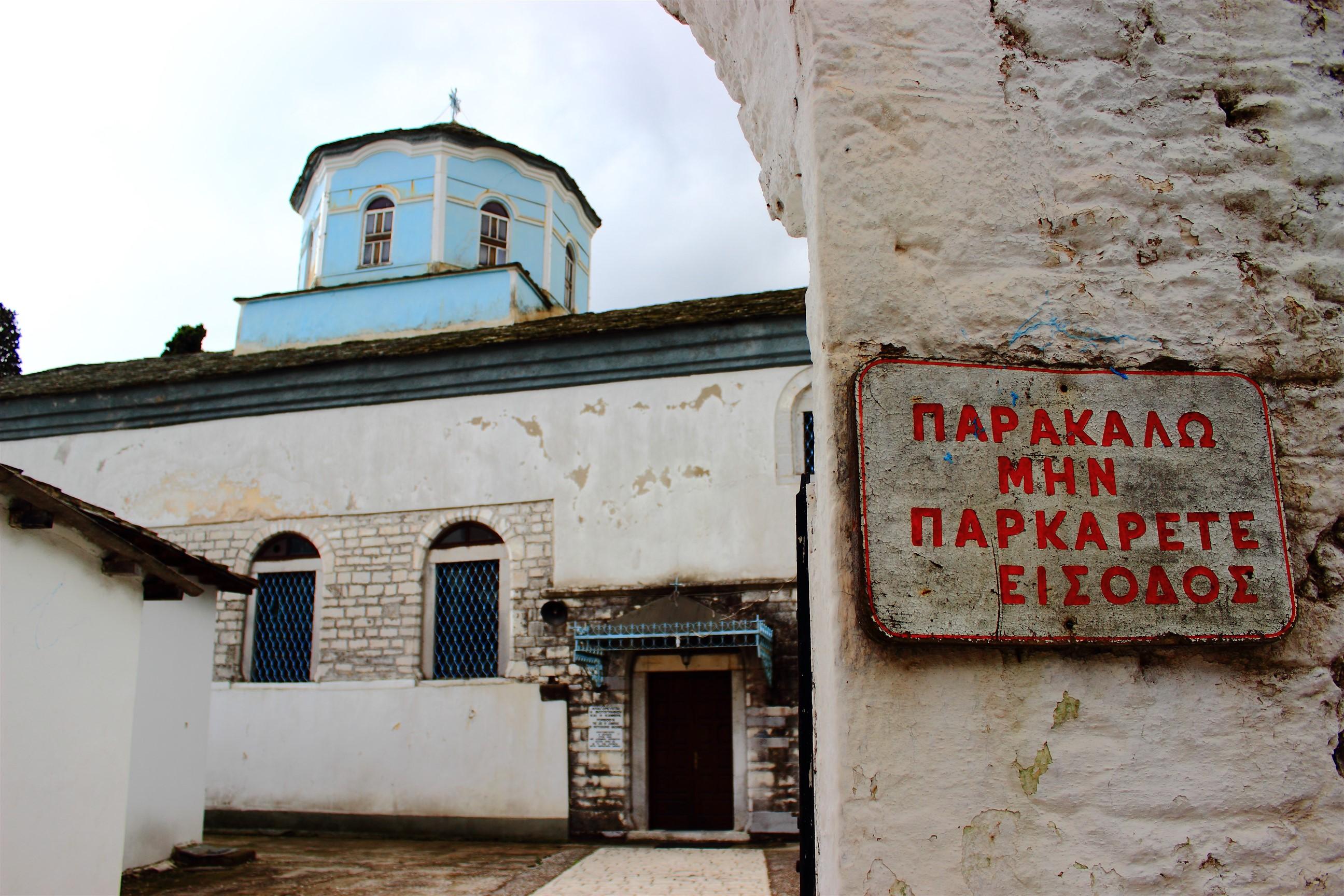 Kościół Wniebowzięcia NMP w Panagii